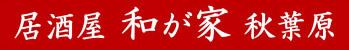 【公式】居酒屋 和が家 秋葉原店